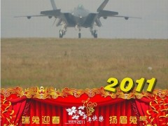 china fourth generation stealth fighter