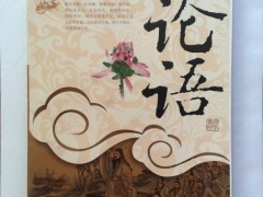 book of Confucianism