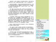 http://news.chinatimes.com/forum/11051402/112012053100480.html