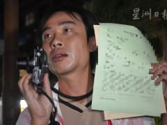 The Guang Ming reporter showed his police report and camera damaged by the PPS member.