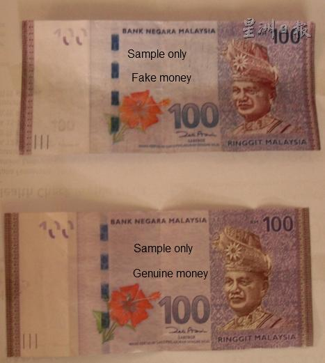RM fake money