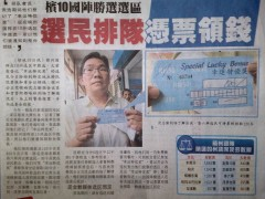 money politics in Penang